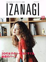 IZANAGI12月号