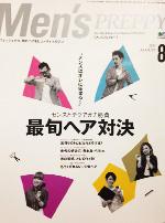 Men's PREPPY 8月号