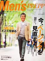Men's PREPPY 9月号