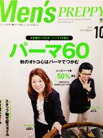 Men's PREPPY10月号
