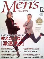 Men's PREPPY12月号