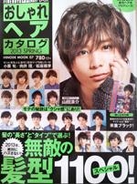 FINEBOYS おしゃれヘアカタログ 2013SPRING