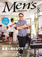 Men's PREPPY8月号