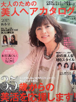 大人のための美人ヘアカタログ2013秋冬号