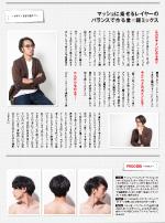 Men's PREPPY 3月号