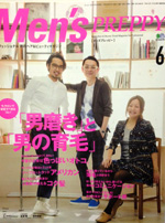 Men'sPREPPY 6月号