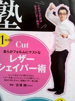 Design Cut 2012年度タレントヘア50スタイル