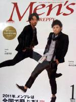 Men's PREPPY1月号