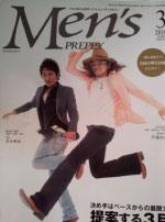 Men's PREPPY3月号