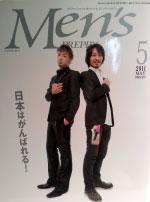 Men's PREPPY5月号