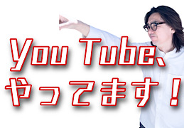 You Tubeやってます!