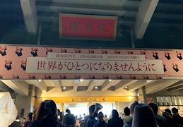 銀杏boyz 武道館公演