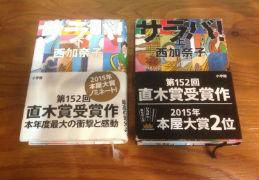 吉村的 西加奈子の世界