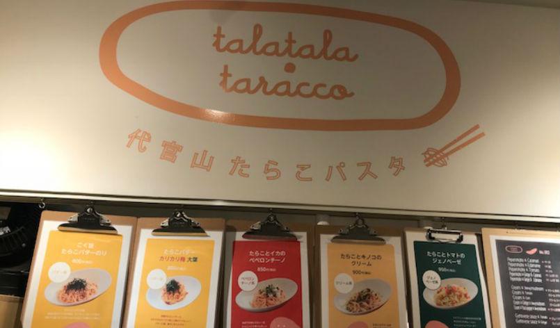 タラコスパゲティ専門店by米米CLUBリーダー