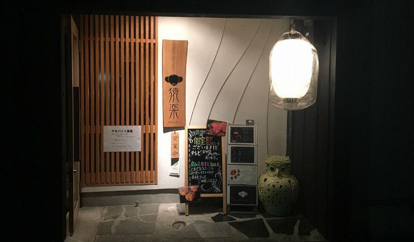 代官山のおすすめ焼肉!!