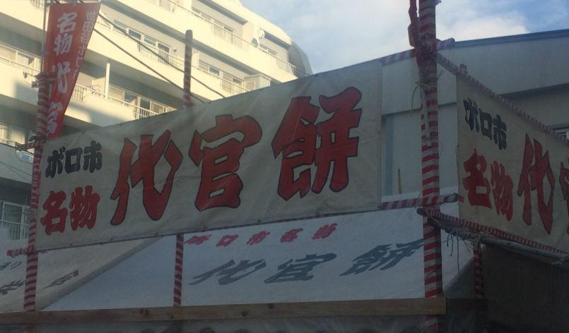 世田谷ボロ市へGO!