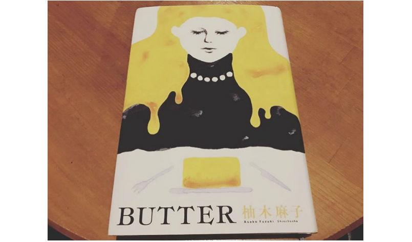 首都圏連続不審死事件がモチーフになった小説『BUTTER』