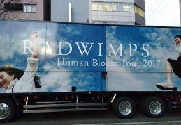 RADWIMPS~Human Bloom Tour 2017~