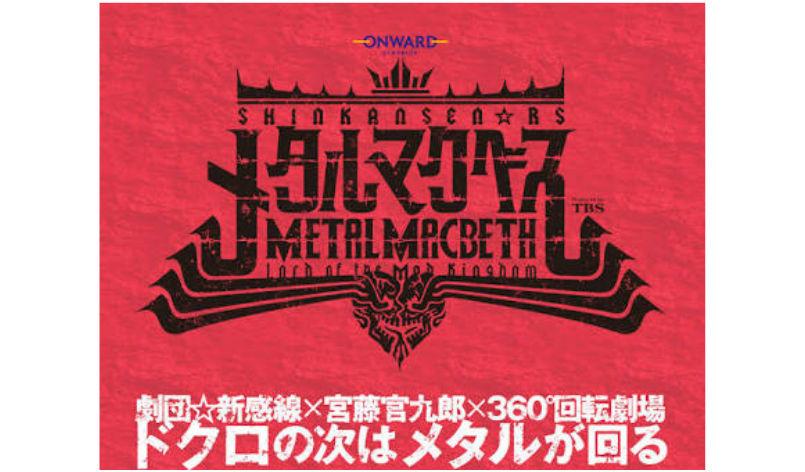 舞台メタルマクベス