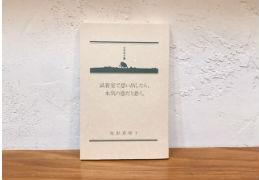 R元年、皆さまどんな本をお読みですか?