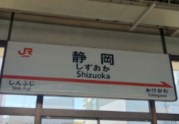 静岡遠征 ~サウナの聖地~