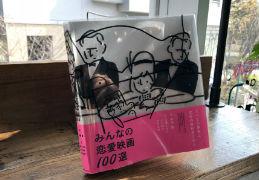 今月のDoorおすすめBook   byDoor