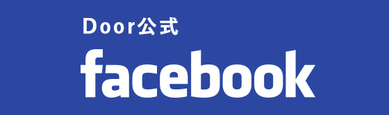 Door公式 Facebook