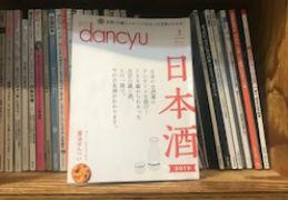 『Door Magazine』 by Door